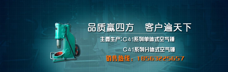 C41-75Kg分体式空气锤